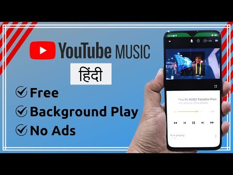 Top 3 Ways to Play YouTube Music Videos in Background (Hindi)