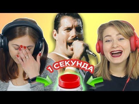 УГАДАЙ ПЕСНЮ  за 1 секунду // Queen
