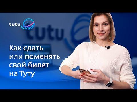 Как сдать билет онлайн Tutu.ru
