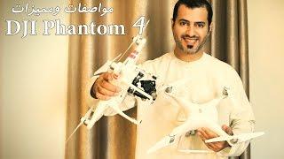 مواصفات ومميزات DJI Phantom 4