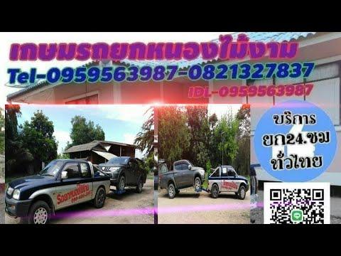 #เกษมรถยกหนองไม้งาม ทั่วไทย 24 ชม. ราคาถูก