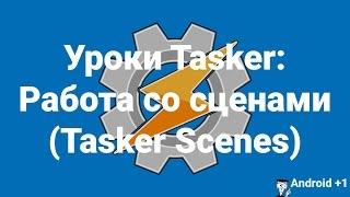 Уроки Tasker: Работа со сценами (Tasker Scenes)
