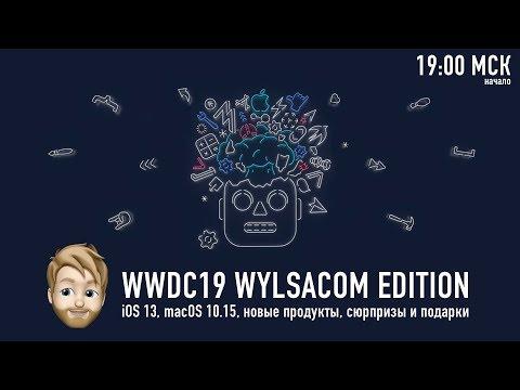 WWDC 2019 WYLSACOM LIVE - IOS 13, новые продукты Apple и не только - начало 03.06 в 19:00 МСК