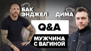 ТРАНС ПОРНО АКТЕР отвечает на вопросы - Buck Angel (2/2) - Q&A