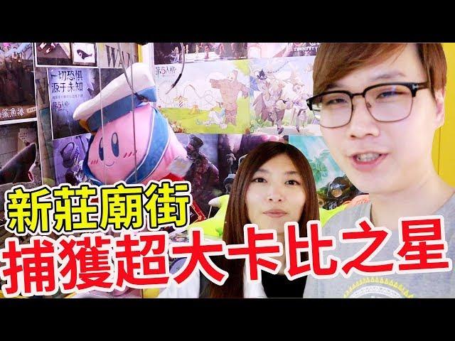 新莊廟街夜市娃娃機 真的是廟街最佛?!【Bobo TV】#177 claw machine クレーンゲームFt.阿命