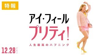 世界25ヵ国大ヒット!新たなプリティ旋風が日本上陸! 全米No,1コメディ...