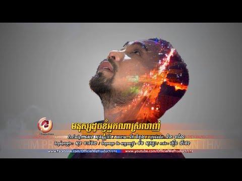 Mnus Doch Knhom Neak Na Slanh - Vong Dara Ratana [OFFICIAL MV]