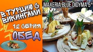В ТУРЦИЮ С ВИКИНГАМИ 12 серия полный обзор ОБЕДА в отеле Maxeria Blue Didyma 5 ТУРЦИЯ 2020