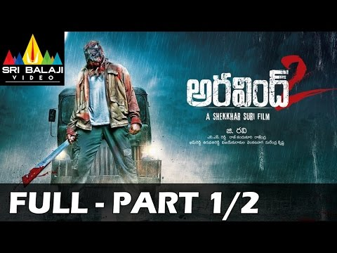 Aravind 2 Telugu Full Movie Part 1/2 | Srinivas, Madhavilatha | Sri Balaji Video