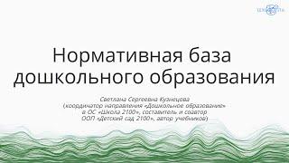 Кузнецова С.С. | Нормативная база дошкольного образования