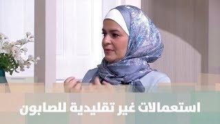 سميرة كيلاني -  استعمالات غير تقليدية للصابون