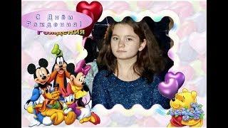 С Днем рождения, Арина!