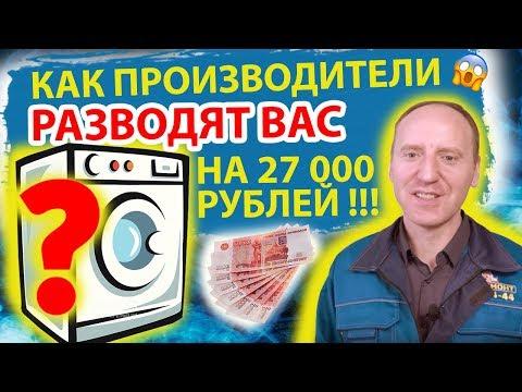 Какую стиральную машину лучше купить? Отзыв специалиста 2020