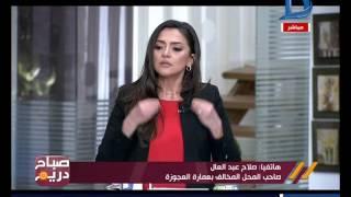 بعد توسط النائبة مارجريت عازر لافتتاح «كبارية» بالعجوزة.. شاهد رد صاحب المحل ورئيس الحي