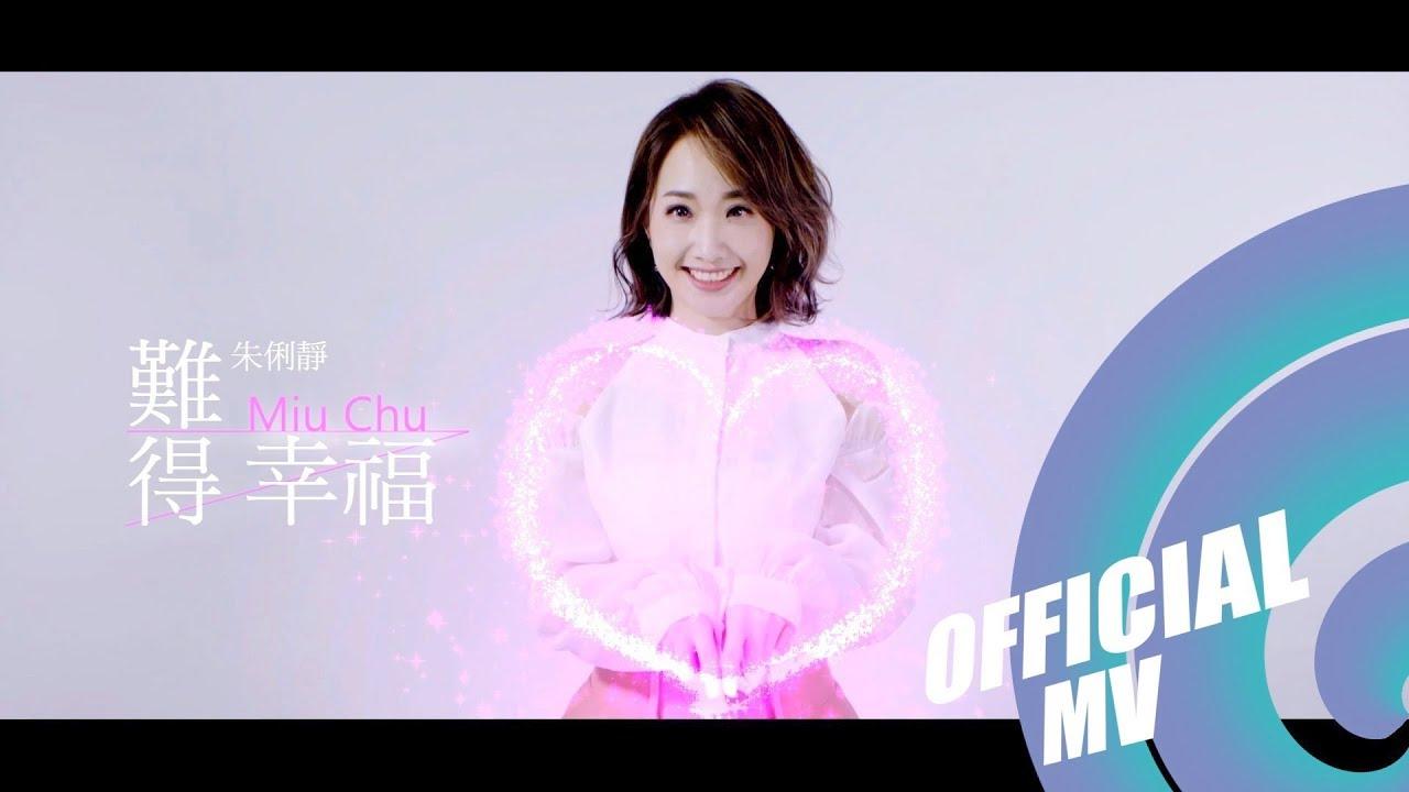 難得幸福-朱俐靜(第一次 插曲) Official Music Video