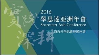 2016學思達亞洲年會-海內外學思達發展座談