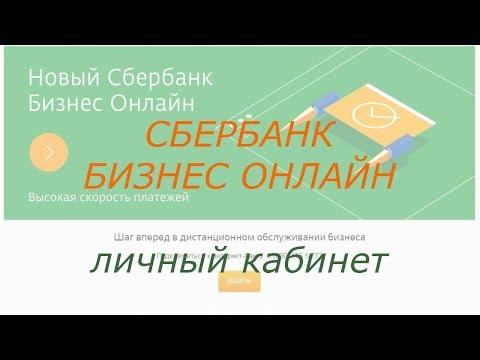Как восстановить логин в сбербанк бизнес онлайн
