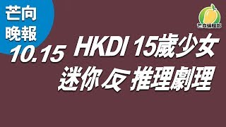 Publication Date: 2019-10-15 | Video Title: 20191015D【芒向晚報10.15】HKDI 15歲少女