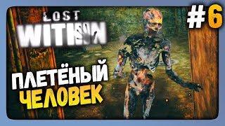 Lost Within Прохождение #6 ✅ ПЛЕТЁНЫЙ ЧЕЛОВЕК!