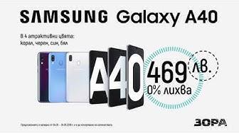 Смартфон Galaxy Samsung A40 от Зора