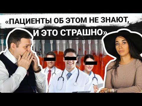 Как частные ЛОР клиники наживаются на клиентах? Откровения врача отоларинголога