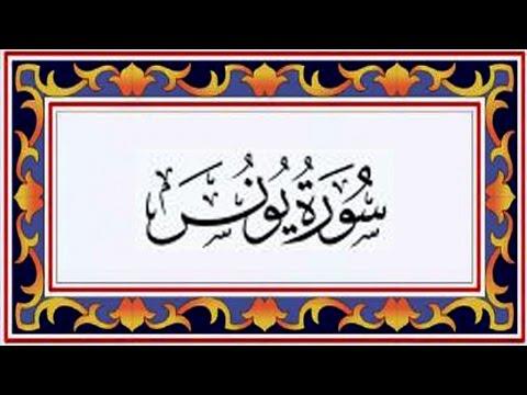Surah YOUNUS (Yunus)سورة يونس - Recitiation Of Holy Quran - 10 Surah Of Holy Quran