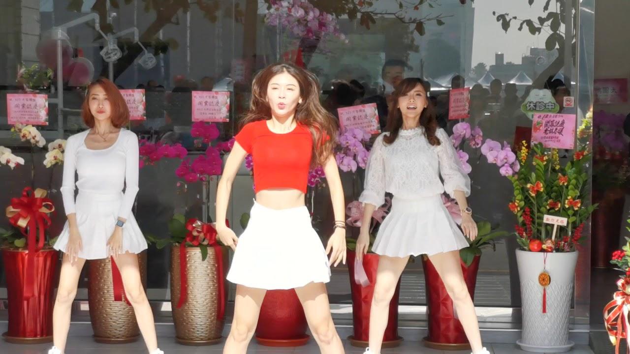 |開幕活動|高雄前鎮123牙醫診所開幕 辣妹熱舞 - YouTube