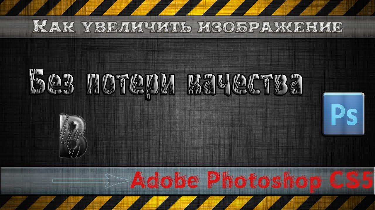 Как увеличить размер изображения в Adobe Photoshop без ...