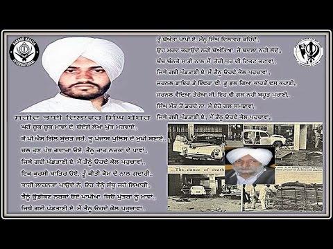 Bhai Dilawar Singh - Sodha Beante Paapi Da