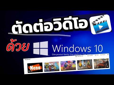 ตัดต่อวิดีโอง่ายๆ ด้วย Windows 10