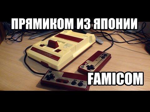 Прямиком из Японии. Famicom! (большой обзор)