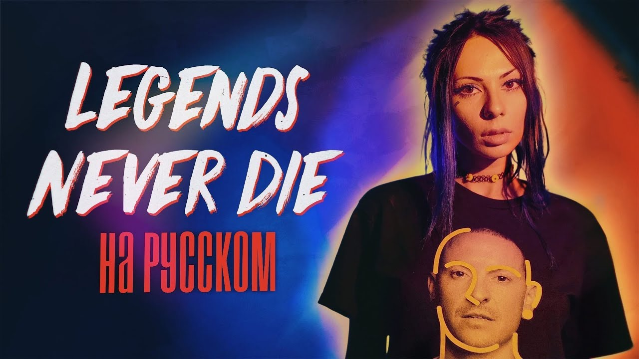 Legends Never Die (Against The Current) НА РУССКОМ/RUS COVER