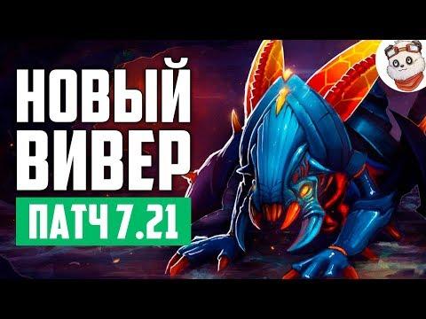 видео: Патч 7.21b — Новый ВИВЕР!