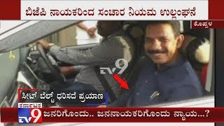BJP Leaders Violates Traffic R…
