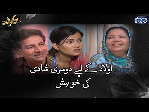 Aulad ke liye doosri shadi ki khuwaish | Wardaat | SAMAA TV | February 06, 2019