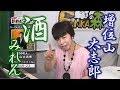 「ようこそ!ENKAの森」 シークレットレッスン#024 増位山太志郎「酒みれん」