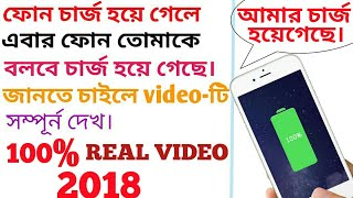Cool New Android App 2018 For Charging Phone .Best Android App 2018.