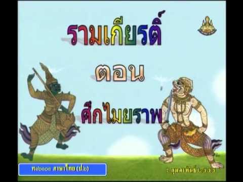0571 ภาษาไทยป 6 P6tha 550206 A