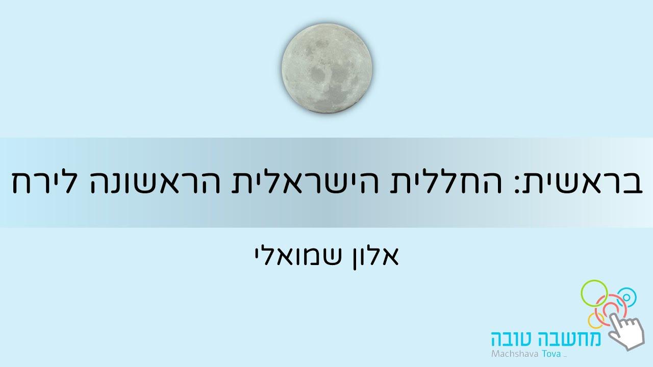 בראשית: החללית הישראלית הראשונה לירח - אלון שמואלי 27.12.20