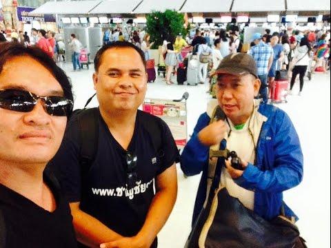 นัดเจอ popsia ชาญชัย ที่สนามบิน สุวรรณภูมิ ก่อนขึ้นเครื่องไป ไซ่ง่อน โฮจิมินห์ Meeting Airport