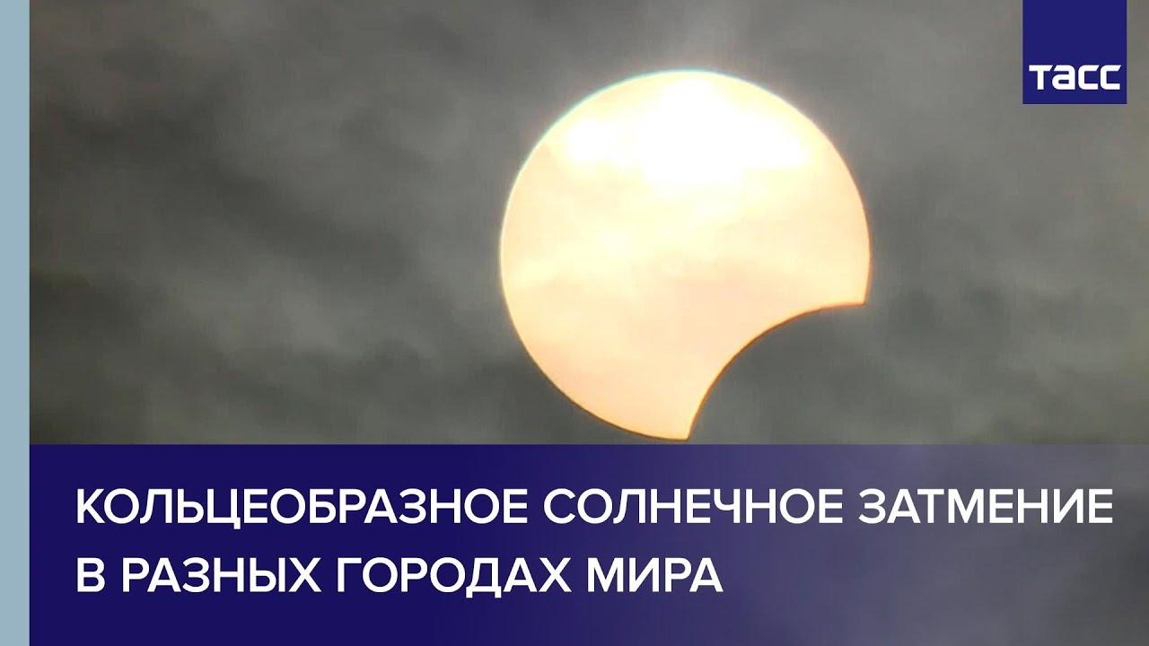 Кольцеобразное солнечное затмение в разных городах мира