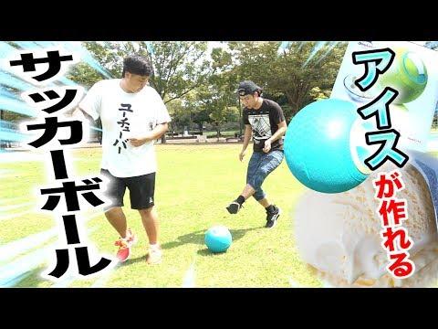 【天才】アイスが作れるサッカーボールでまさかの事件が起きちまった!?