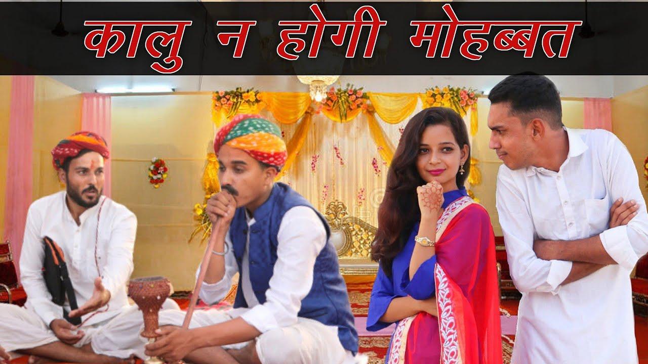 कालु न होगी ब्याई की छोरी सु मोहब्बत ।। A Short Film Love Story ।। Kalu & Ladu ji