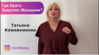 Где брать энергию женщине? Татьяна Кожевникова.