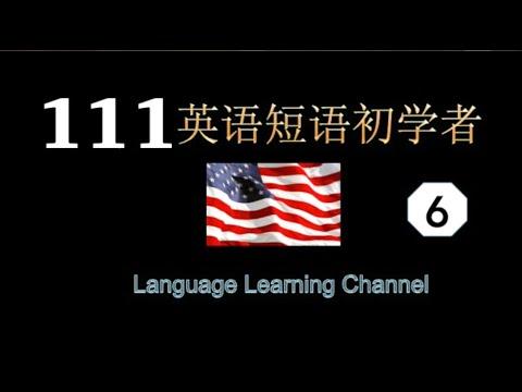 111英语短语初学者 6