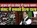 संसद में आज तक ऐसा कोई नहीं बोला Azam Khan's First Speech in parliament