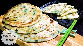 Green Onion Pancakes ~ Easy & Simple Recipe - 葱油餅~外脆內軟的簡單做法