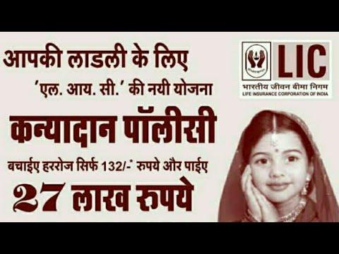 Lic  kanyadan plan और पाये 27 लाख