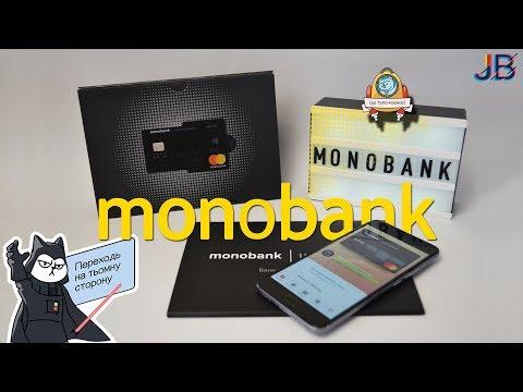 Как сделать карту Monobank и получить 50 грн на счет. Настройка кешбэка. Тарифы.