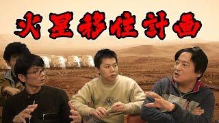 火星移住計画について、イチゼロシステム内で緊急サミットを開催w 火星...